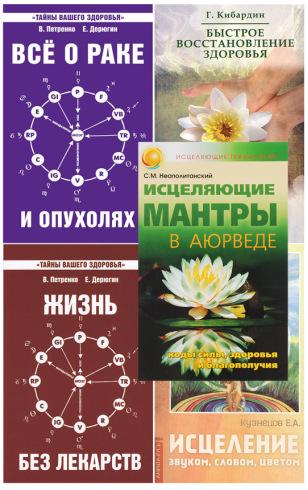 Простые и эффективные способы исцеления. Комплект из 5 книг