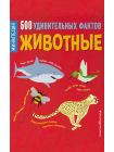 Животные. 500 удивительных фактов 1