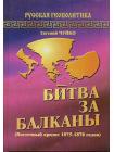 Битва за балканы 1