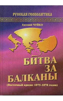 Битва за балканы