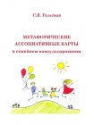 Метафорические ассоциативные карты в семейном консультировании 1