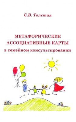 Метафорические ассоциативные карты в семейном консультировании