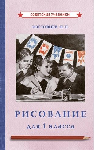 Рисование. Учебник для 1 класса [1957]