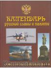Календарь русской славы и памяти 1