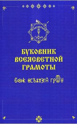 Буковник всеясветной грамоты (Издание 2-е, дополненное)