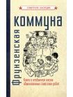 Фрунзенская коммуна. Книга о необычной жизни обыкновенных советских ребят 1