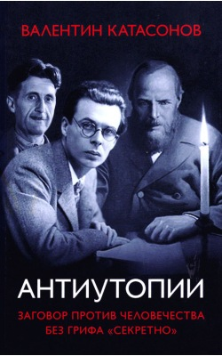 """Антиутопии. Заговор против человечества без грифа """"секретно"""""""