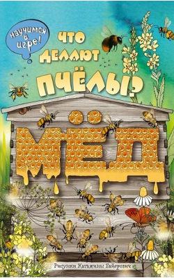 Что делают пчёлы? Научимся в игре!