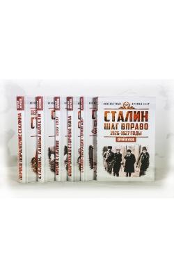 Сталин. Неизвестные архивы СССР (Комплект из 6-ти книг)