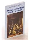 Призрак инквизиции бродит по России 1