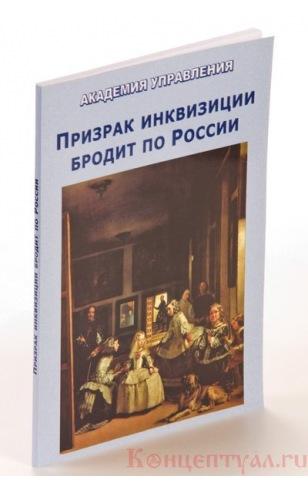 Призрак инквизиции бродит по России