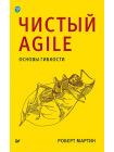 Чистый Agile. Основы гибкости 1