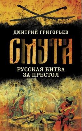 Смута. Русская битва за престол