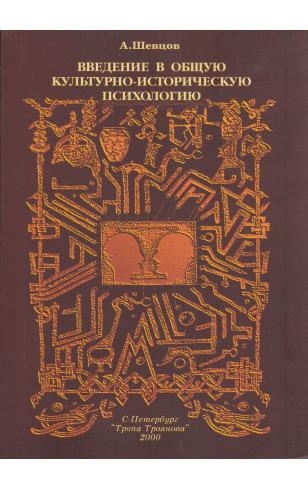 Введение в общую культурно-историческую психологию