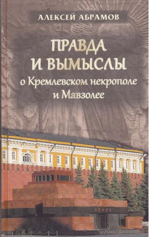 Правда и вымыслы о Кремлёвском некрополе и Мавзолее