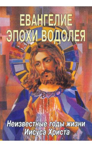 Евангелие Эпохи Водолея