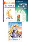 Ангелы помогают. Комплект из 3-х книг 1