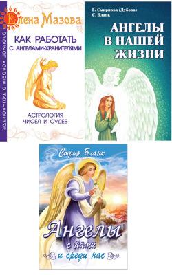 Ангелы помогают. Комплект из 3-х книг