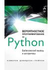 Вероятностное программирование на Python: байесовский вывод и алгоритмы 1