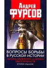 Вопросы борьбы в русской истории. Логика намерений и логика обстоятельств 1