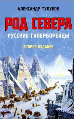 РОД СЕВЕРА. Русские гиперборейцы. Второе издание