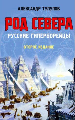 Род севера. Русские гиперборейцы