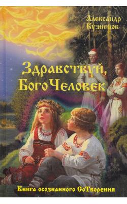 Здравствуй, БогоЧеловек. Книга осознанного СоТворения
