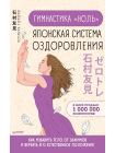 """Гимнастика """"ноль"""". Японская система оздоровления Как избавить тело от зажимов и вернуть его естественное положение 1"""