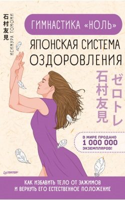 """Гимнастика """"ноль"""". Японская система оздоровления Как избавить тело от зажимов и вернуть его естественное положение"""