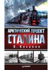 Арктический проект Сталина 1