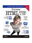 Изучаем HTML, XHTML и CSS 1