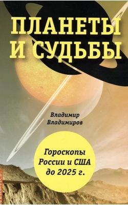 Планеты и судьбы. Астрология выживания 2019-2020 гг. Точки смерти. Гороскопы России и США до 2025 г