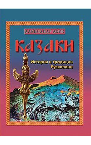 Казаки. История и традиции Русколани