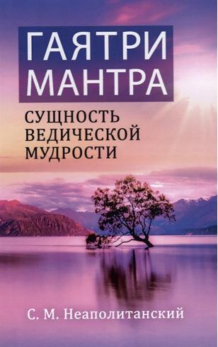 Гаятри-мантра - сущность ведической мудрости