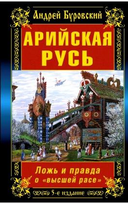 """Арийская Русь. Ложь и правда о """"высшей расе"""""""