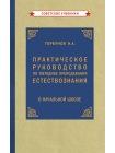 Практическое руководство по методике преподавания естествознания в начальной школе (1954) 1
