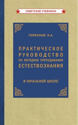 Практическое руководство по методике преподавания естествознания в начальной школе (1954)