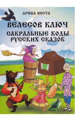 Велесов Ключ. Сакральные коды русских сказок