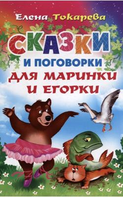 Сказки и поговорки для Маринки и Егорки
