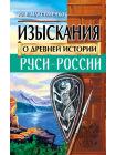Изыскания о Древней истории Руси-России 1