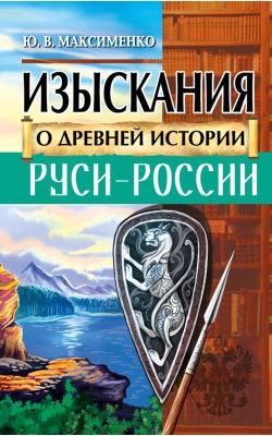 Изыскания о Древней истории Руси-России