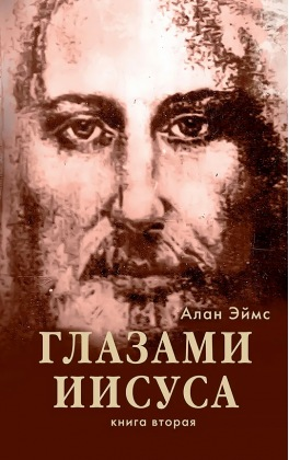 Апокрифические послания. Глазами Иисуса. Книга 2