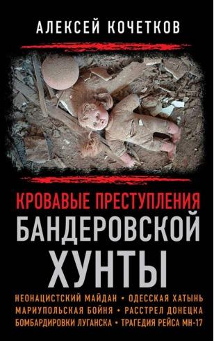 Кровавые преступления бандеровской хунты