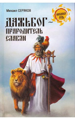 Дажьбог, прародитель славян