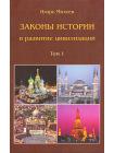 Законы истории и развитие цивилизаций 1