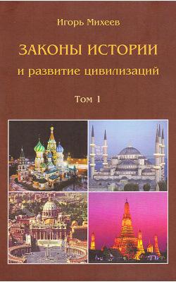 Законы истории и развитие цивилизаций. Том 1