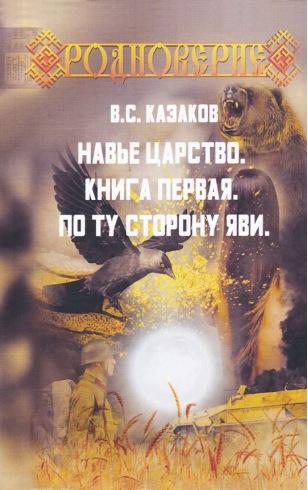 Навье царство. Книга первая. По ту сторону Яви