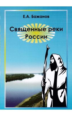 Священные реки России