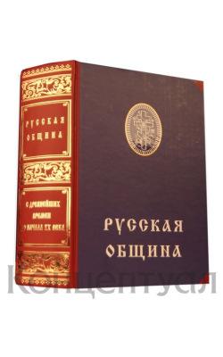 Русская община