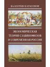 Экономическая Теория Славянофилов и современная Россия 1